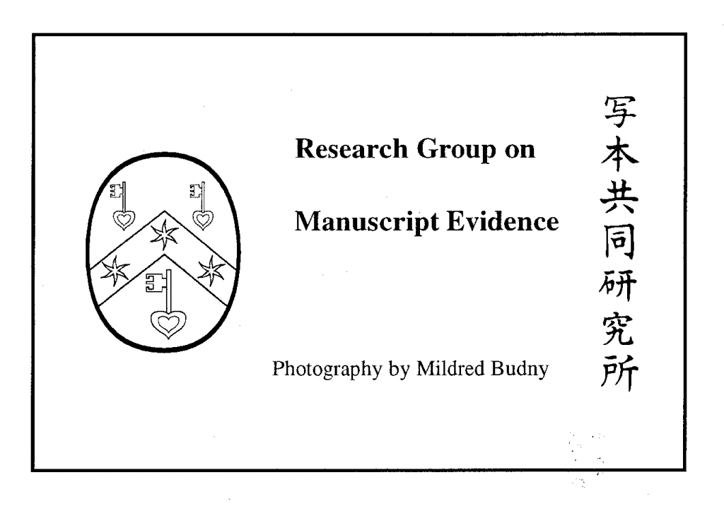 Sign for Photographic Exhibitions of the Research Group on Manuscript Evidence, laid out in Adobe Garamond, with the Research Group logo in monochrome, and crediting the 'Photography by Mildred Budny'