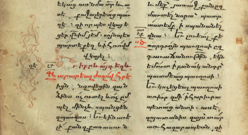 Detail of folio 46 verso of Goodspeed Manuscript Collection MS 229-98, Special Collections Center, University of Chicago Library. Photograph reproduced by permission