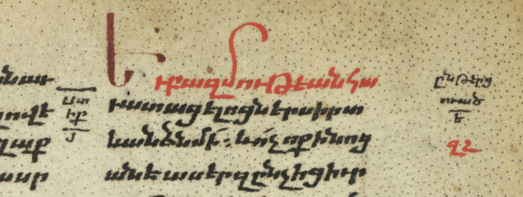 Detail of folio 113 of University of Chicago, Goodspeed Manuscript Collection MS 773-2, Special Collections Center, University of Chicago Library, showing the last 3 lines of the verso, column b, including the 'prayer'. Photograph reproduced by permission
