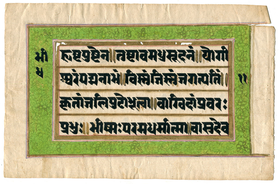 Paper Leaf in Sanskrit with an Ornate Frame for the 4-Line Text. Gold-framed rectangular green border with frieze-like floral designs in dark green pigment. Private Collection. Photography by Mildred Budny.