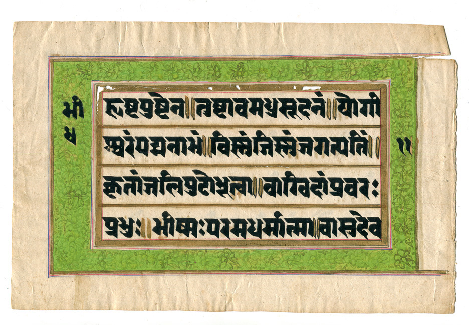577 = Leaf from a Manuscript on Paper in Sanskrit, with an Ornate Frame for the Text in 4 Lines. Purchased from an Online Seller in 2016.