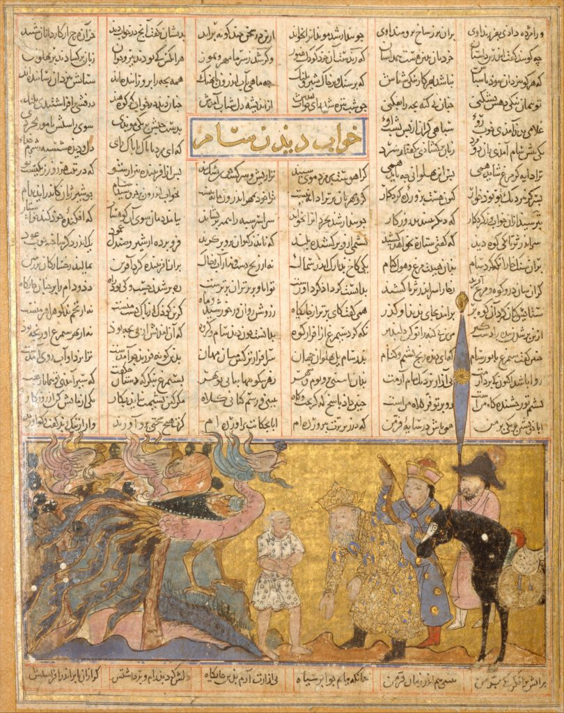 "New York, Metropolitan Museum of Art, Folio from a Shahnama, circa 1300–30 CE. ""Zal is Restored to his Father Sam by the Simurgh"". Image Public Domain."