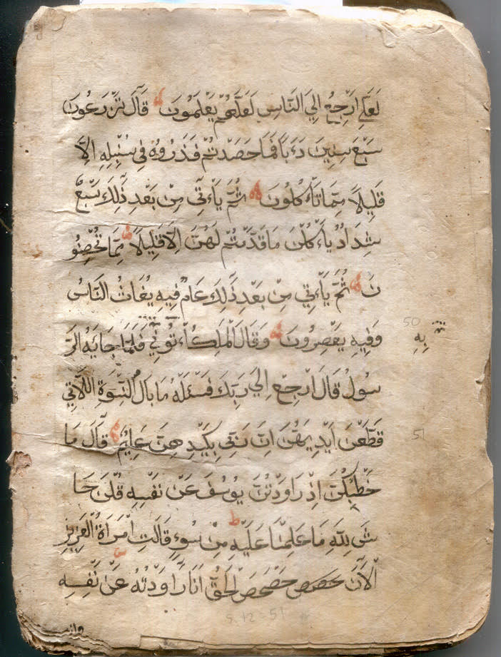 Private Collection, Ottoman Quaran Manuscript Fragment, undated.
