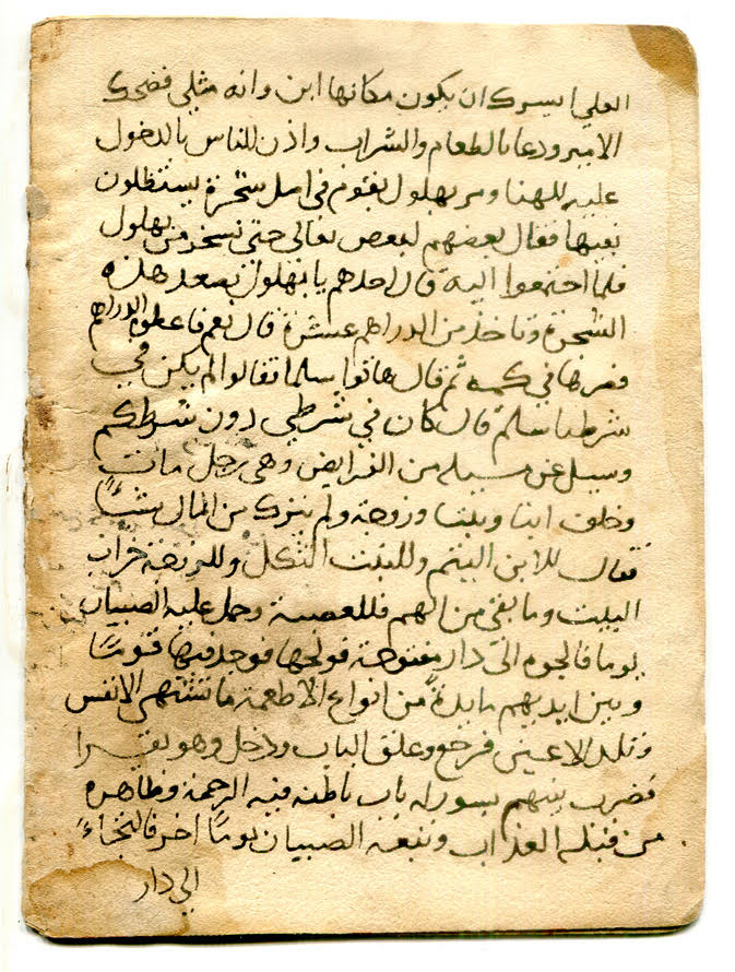 Page from a 5-leaf Hadith Commentary.