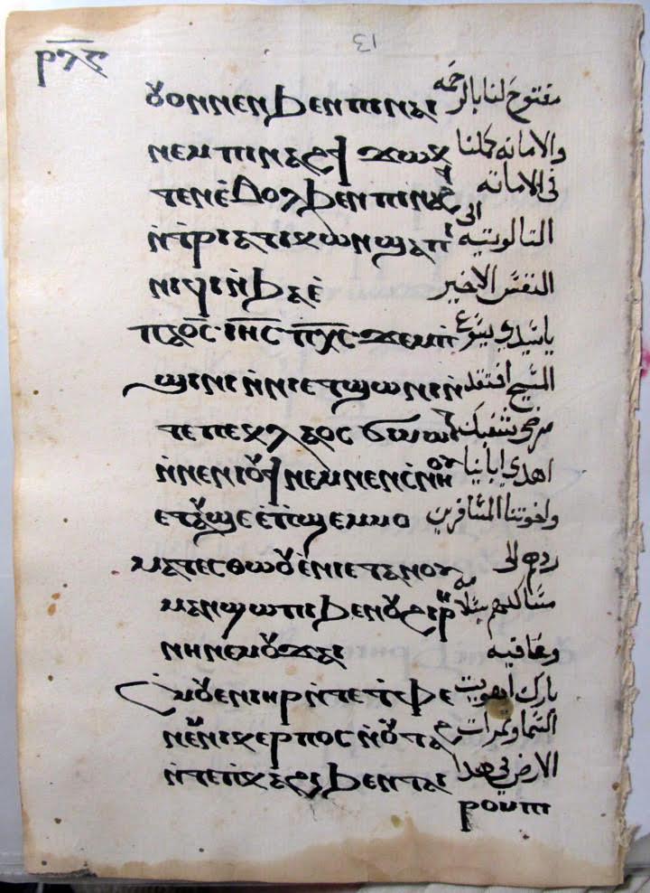 Private Collection, Coptic / Arabic Manuscript Fragment.