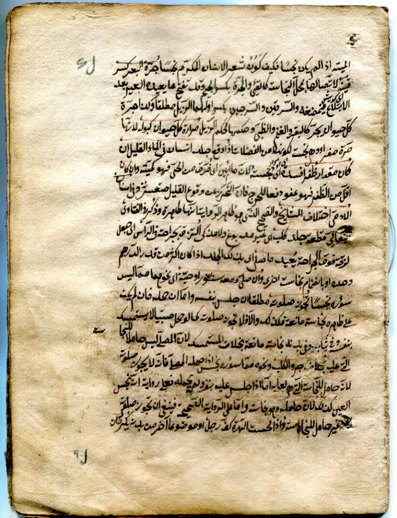 Private Collection, Islamic Manuscript Fragment from Lebanon.