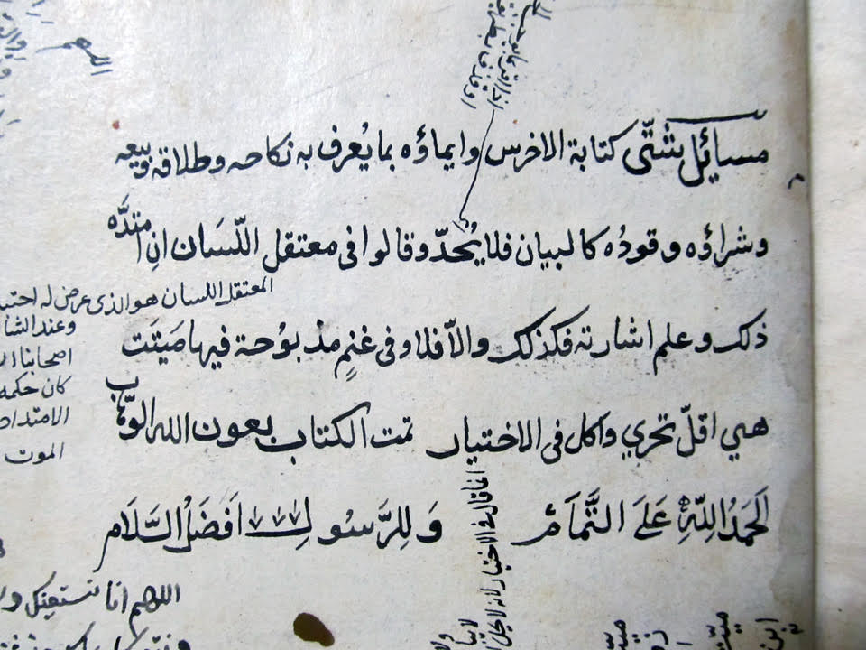 Private Collection, Mamluq Manuscript of Treatise on Islamic Law, Colo