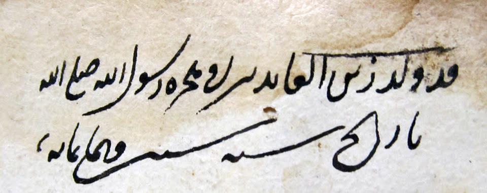 Private Collection, Mamluq Manuscript of Treatise on Islamic Law, Dated Reader's Note.