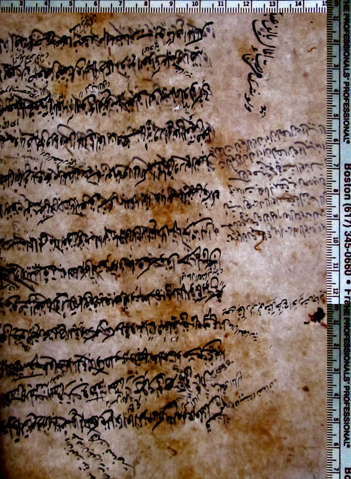 Private Collection, Mamluq Treatise on Islamic Law, with both Mamluq-style paper and 2 sections with watermarks: Specimen of Mamluq-style paper.