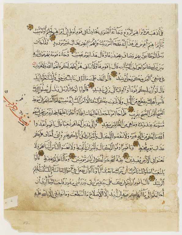Brooklyn Museum, Libraries and Archives, Z209 Eg7, Koran Leaf, Recto. No known copyright restrictions.