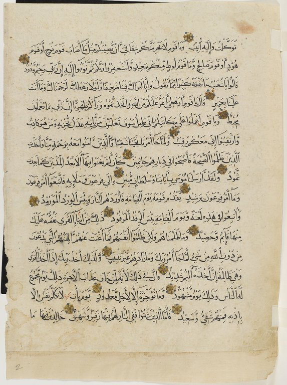Brooklyn Museum, Libraries and Archives, Z209 Eg7, Koran Leaf, Verso. No known copyright restrictions.