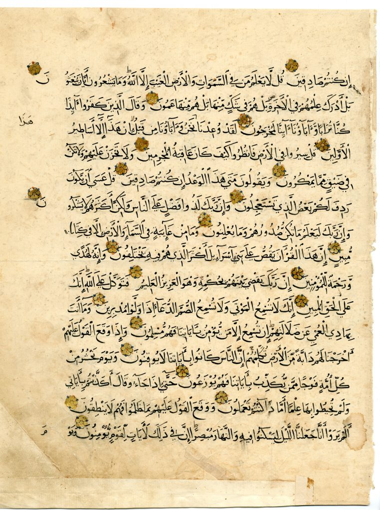 Rhodes College Archives and Special Collections, Memphis, TN. Hanson Collection 3, Koran Leaf, original recto, via http://hdl.handle.net/10267/20164.