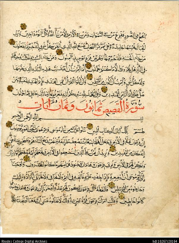 Rhodes College Archives and Special Collections, Memphis, TN. Hanson Collection 3, Koran Leaf, original verso, via http://hdl.handle.net/10267/20164.