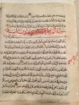 rivate Collection, Koran Leaf in Ege's Famous Books in Nine Centuries, Front of Leaf. Reproduced by permission.