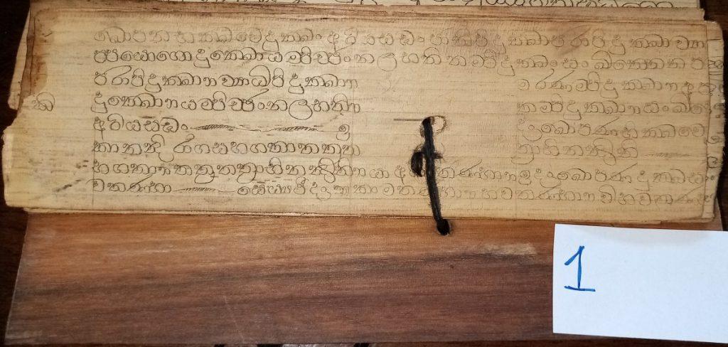 Private Collection, Sinhalese Palm-Leaf Manuscript, End Leaf '01a' =Side 1.