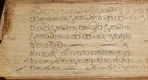Private Collection, Sinhalese Palm-Leaf Manuscript, End-Leaf 01, Left.