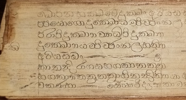 Private Collection, Sinhalese Palm-Leaf Manuscript, End-Leaf 01, Left, with Letter/Number Ka..