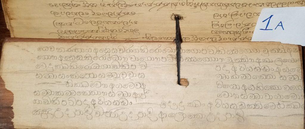Private Collection, Sinhalese Palm-Leaf Manuscript, Leaf '01a' / 1A.