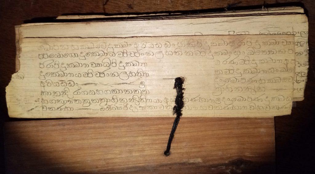 Private Collection, Sinhalese Palm-Leaf Manuscript, End Leaf '01a'.