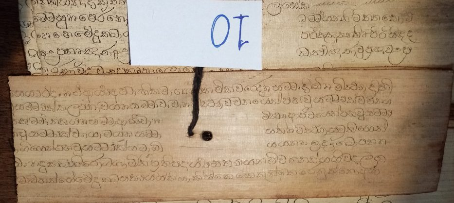 Private Collection, Sinhalese Palm-Leaf Manuscript, Leaf '10', Side 1 (Text Upright).