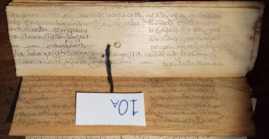 Private Collection, Sinhalese Palm-Leaf Manuscript, Leaf '10', Side A (Text Upright).