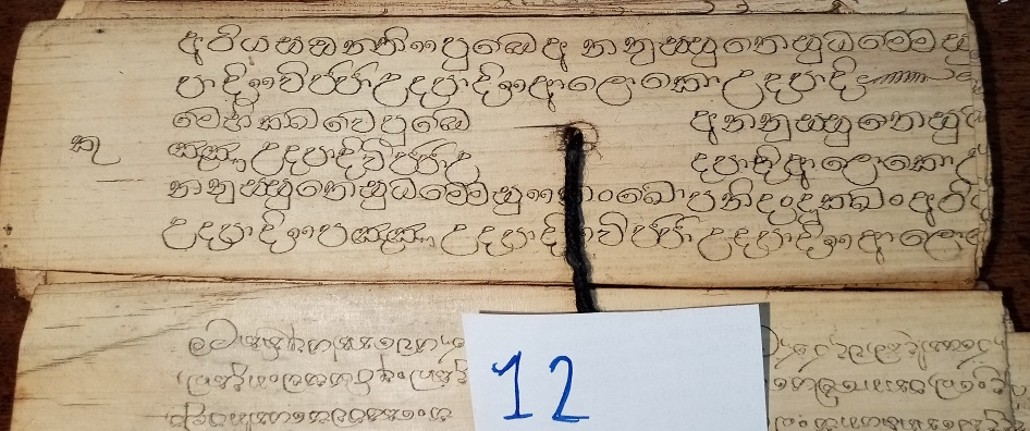 rivate Collection, Sinhalese Palm-Leaf Manuscript, Leaf 12, Side 1. Reproduced by Permission.