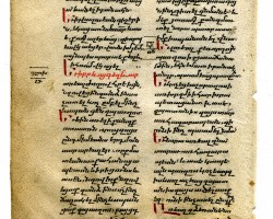 Folio I v of Armenian New Testament fragment. Acts of the Apostles