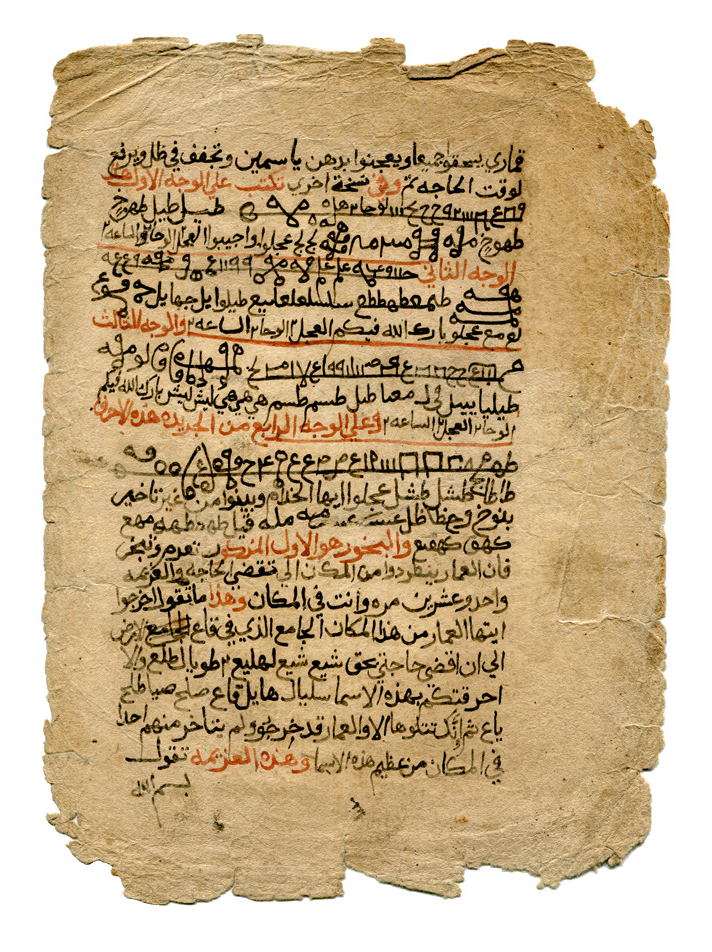 Verso of a Leaf from an occult manuscript in Arabic on paper, circa 18th century CE