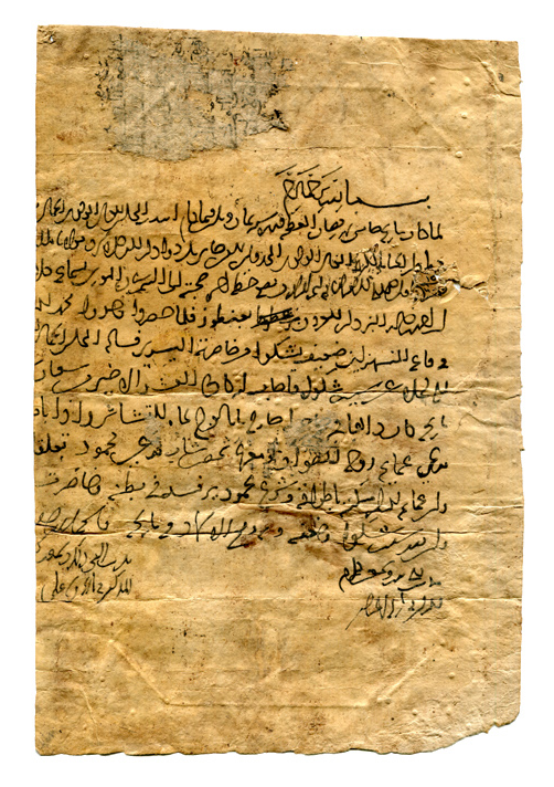 Legal document in Arabic on paper, dated AH 838 = 1434-1435 CE. Reused in a Yemeni bookbinding of the 15th century CE