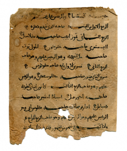 Arabic fragment on paper, with century CE, with text possibly occult, circa 10th or 11th century CE