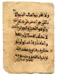 Leaf in Persian on paper, from a Qur'an/Koran, Iran, possibly 12th or 13th century CE