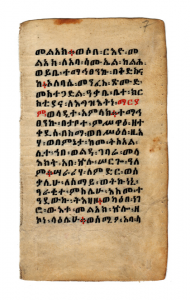Folio or Page '7' from a Marian text in Ge'ez on vellum, circa 17th or 18th century CE